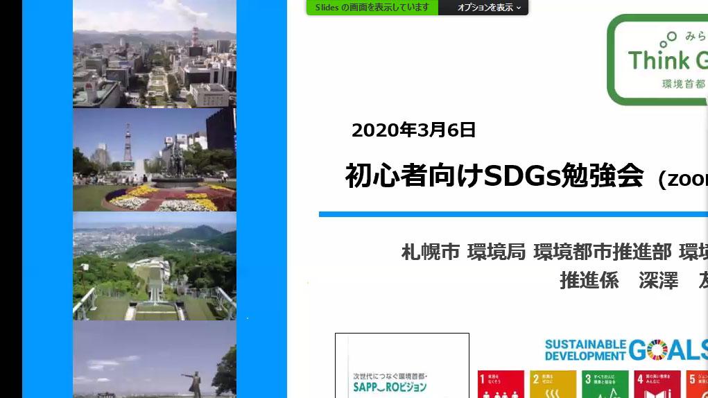 初心者向けSDGs勉強会