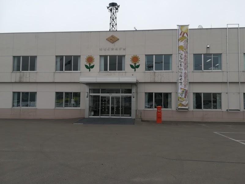 北竜町役場