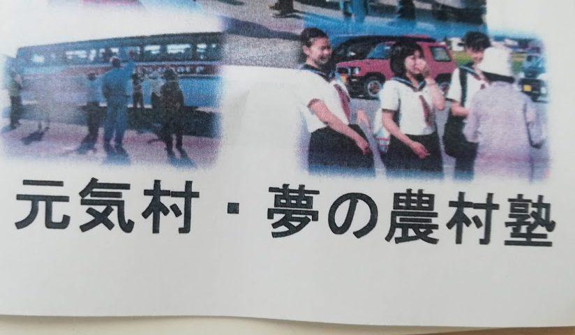 元気村・夢の農村塾