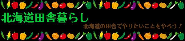 北海道田舎暮らし